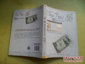 【正版】富一代 新贵阶层的财富与生活