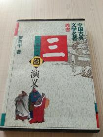 中国古典文学名著丛书 珍藏版 三国演义