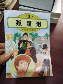 好学生课外阅读丛书 :(9)孤星泪