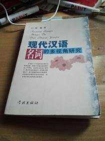 现代汉语名词的多现角研究