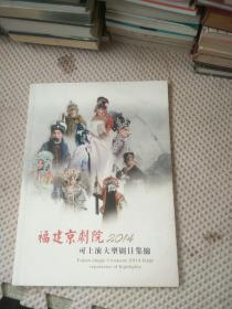 福建京剧院2014可上演大型剧目集锦