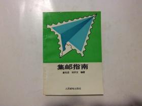集邮指南 d24-5