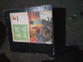 杂志:连环画报1986年8