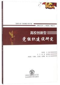 送书签zi-9787568141987-高校创新型党组织建设研究