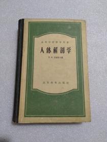 高等学校教学用书:人体解剖学(精装繁体) 【1957年一版一印】