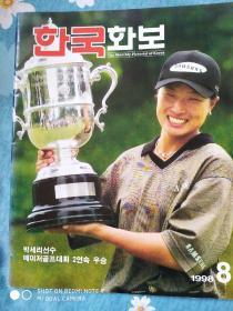韩国画册1998.8