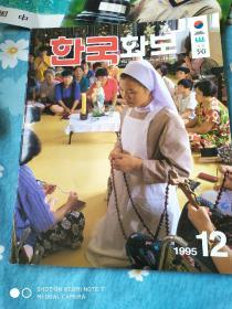 韩国画册(纯韩语或朝语)1995.12