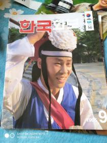 韩国画册(纯韩语或朝语)1995.9