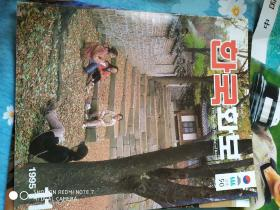 韩国画册(纯韩语或朝语)1995.11