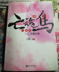 亡魂鸟:王跃文长篇小说