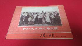 《工农兵画报》1969年12 .(下)敬祝毛主席万寿无疆