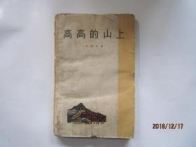 萌芽丛书--高高的山上