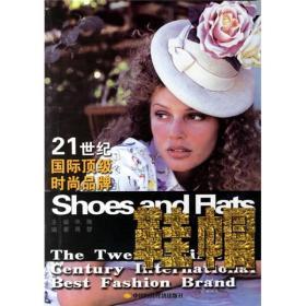 21世纪国际顶时尚品牌 鞋帽