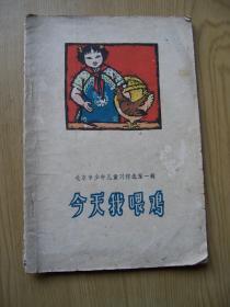 今天我喂鸡(北京市少年儿童习作 笫一辑.插图本)大32开.1963年印【32开--70】