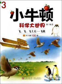 小牛顿科学大世界(第1辑)3飞飞飞上天——飞机