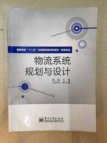 物流系统规划与设计杨扬电子工业9787121189852