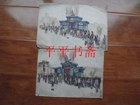 """著名画家""""李野林""""水彩速写《花会.工业展览馆》两张合售(32*23CM野林59.3.31)"""