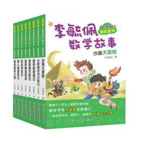 彩图版李毓佩数学故事:冒险系列套装8册