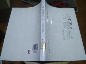 【馆藏 现货】小说版本过眼录(1949-1965)