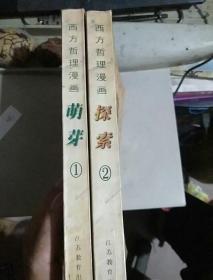 西方哲理漫画【萌芽十探索】两本合售