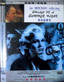 夏夜的微笑(电影大师英格玛·伯格曼经典杰作,简装DVD一张,品相十品全新)