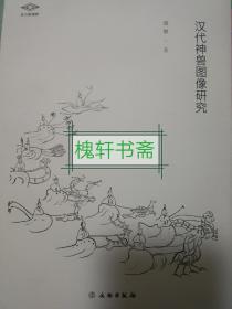 汉代神兽图像研究