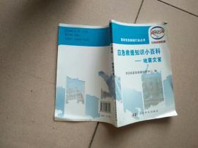 应急救援知识小百科:地震灾害