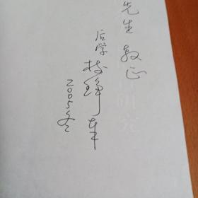 清代山东方言语音研究