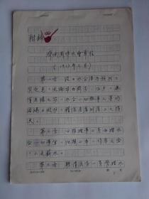 《济南商辅水会章程 1913年》【手写稿】