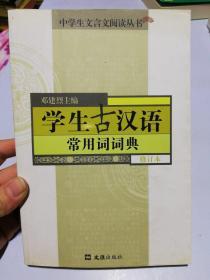 学生古汉语常用词词典(修订本)
