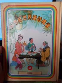 21世纪世界童话精选之 知母草  精装  68