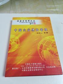 中国企业绩效管理(函装高请vcD6碟装6集)企业管理精品,企业董事长,总经理,中高层管理人员人力资源管理经理必备)
