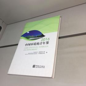 中国环境统计年鉴(汉英对照)(2016) 【一版一印 正版现货   多图拍摄 看图下单】1