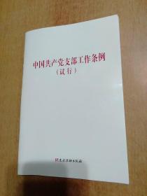 《中国共产党支部工作条例(试行)》(单行本)团购电话:010-57993380