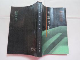开放与封闭:中国传统社会价值取向及其当前流变