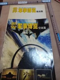 【军事类2期合售】世界军事博览,陆战篇+空战篇