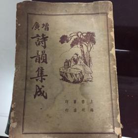 民国三十六年出版增广诗韵集成