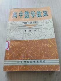 高中数学教案 代数第三册。