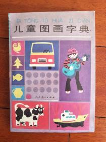 儿童图画字典(每个字都配有精美图示便于孩子理解字义)一版一印 有的页有水渍痕迹 不影响阅读 (在窗台上)