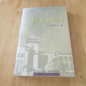 南京农业大学史:1902~2004