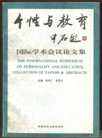 个性与教育:国际学术会议论文集