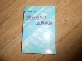 膜分离技术应用手册