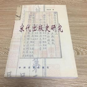 宋代出版史研究