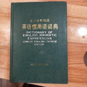 英语惯用语词典:英汉双解精选:concise English-Chinese edition