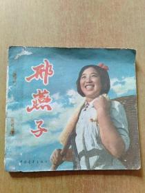 《邢燕子》老版正版48开连环画 稀缺本 1960年11月北京1版1印