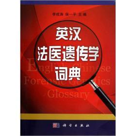 英汉法医遗传学词典