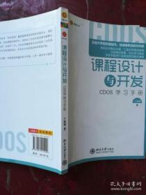 【正版】课程设计与开发:CDOS学习手册