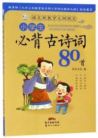 风车童书:小学生必备古诗词80首_9787558311338
