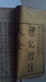 礼记体注大全共10本,前2本是配本,老版