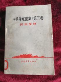 毛泽东选集第五卷 词语简释 77年版 包邮挂刷